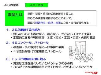 6.07トヨタ生産方式に基づく4Sの考え方」40.jpg