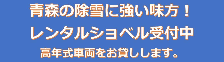 ショベルレンタル.jpg
