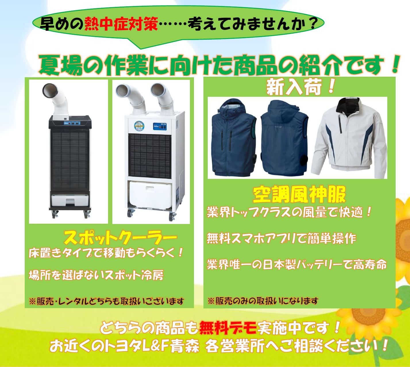 インスパック風神服HP掲載資料.png
