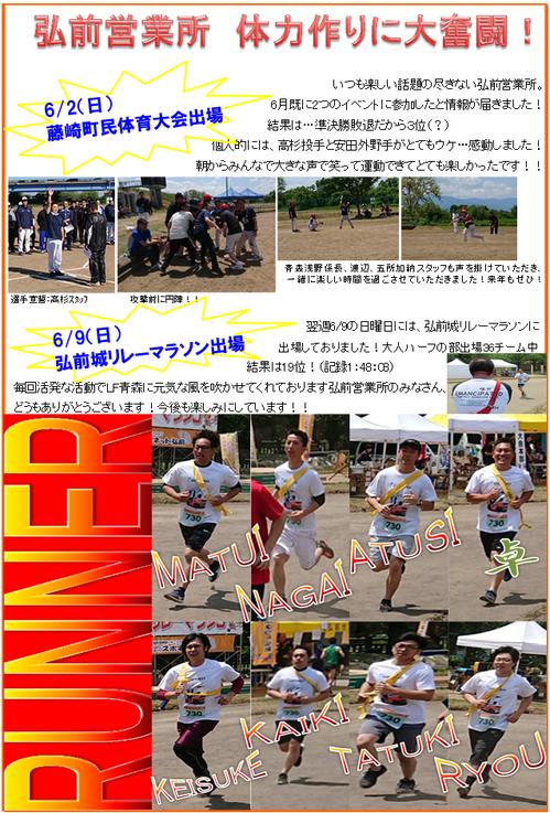 弘前2019.06.02-06.09.png