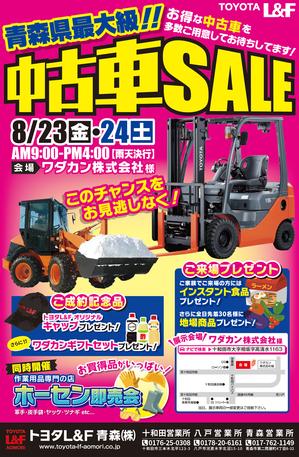 08.23-24十和田展示会チラシ 表.png