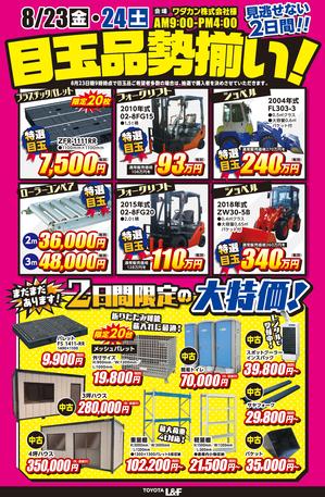08.23-24十和田展示会チラシ 裏.png